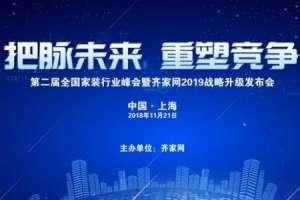 """齐家网2019""""SSF""""战略重磅发布 全面开放生态赋能测振仪"""